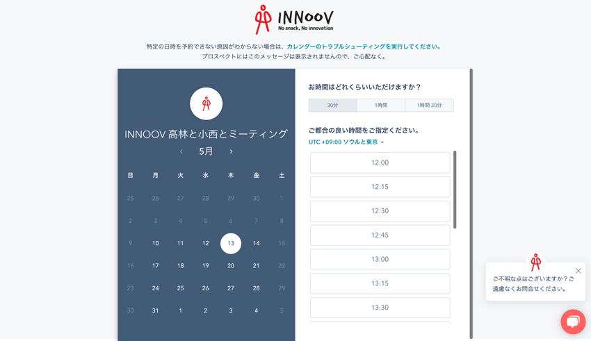 HubSpot meeting 画面 (1)