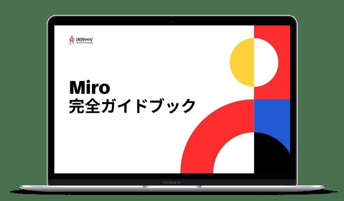 Miro 表紙 (1)