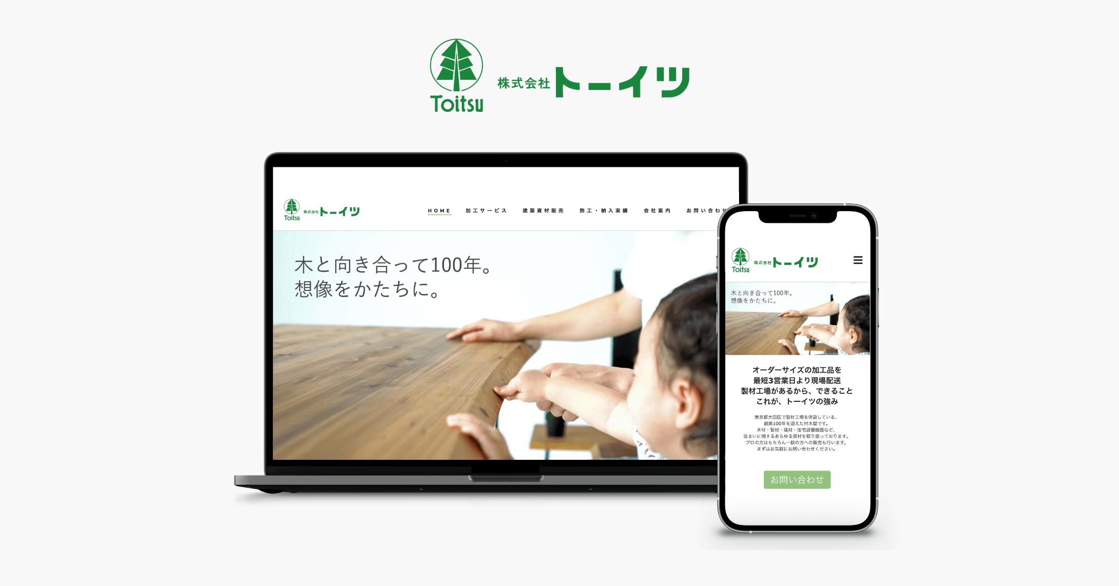 株式会社トーイツ様 サイト (1)